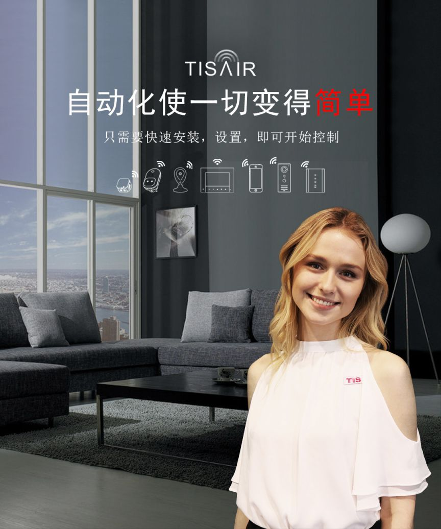 TIS AIR – 无线让一切变得简单