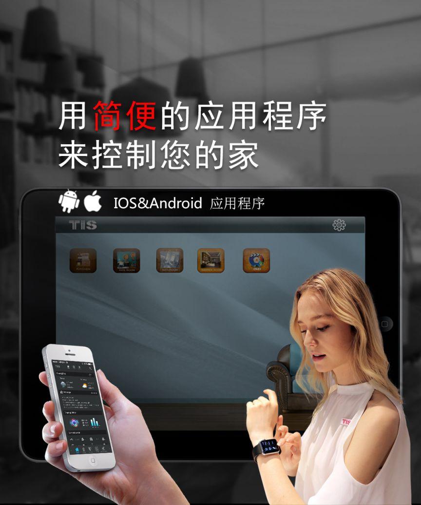 通过TIS苹果手表应用控制您的智能家居