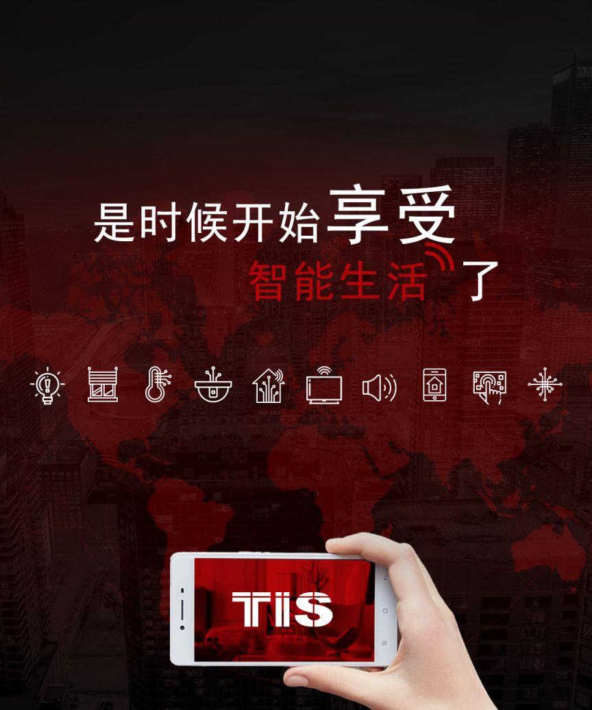 TIS智能家居免费应用 - 远程控制您的房间