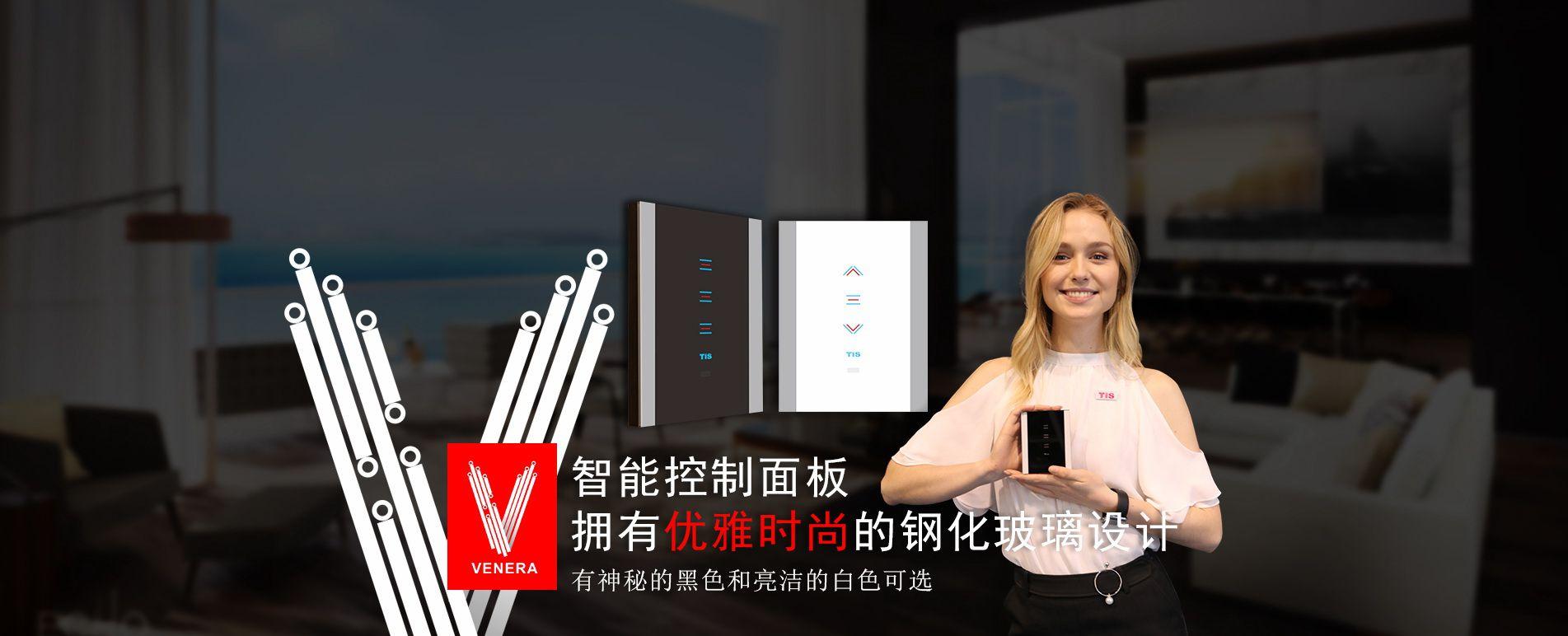 TIS科技 - Venera智能无线照明开关