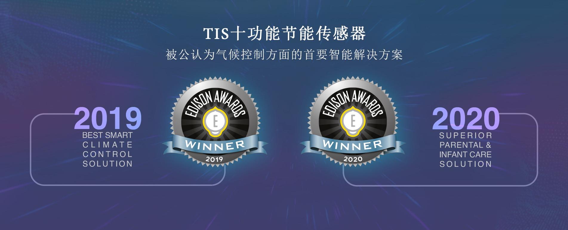 爱迪生技术奖