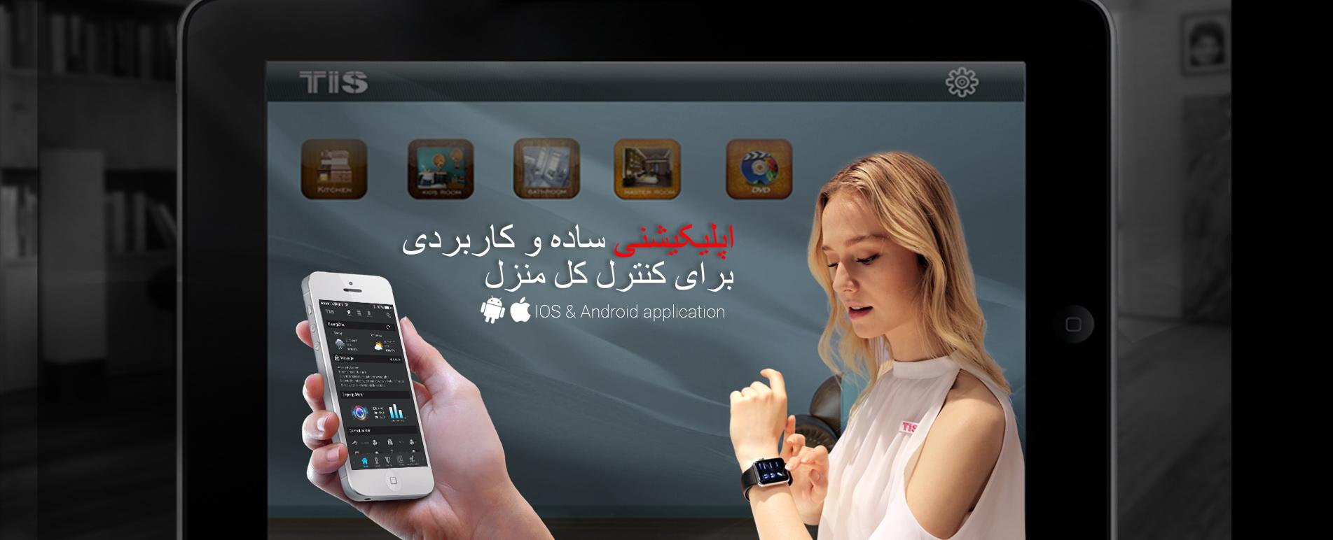کنترل خانه هوشمند خود را در دست بگیرید – اپلیکیشن ساعت اپل – اپلیکیشن هوشمند
