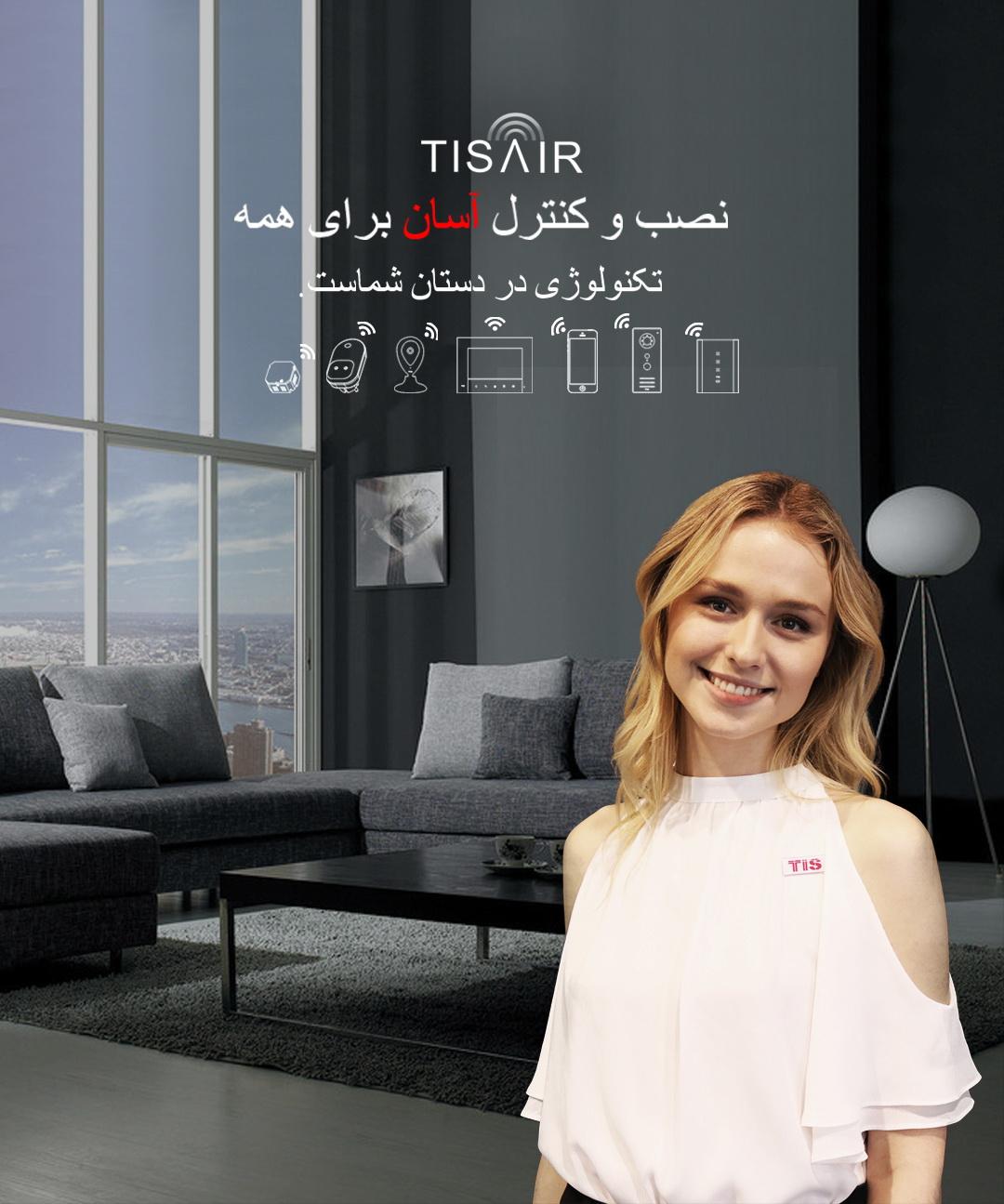 محصولات TIS AIR – کار با سیستم بیسیم راحتتر از همیشه
