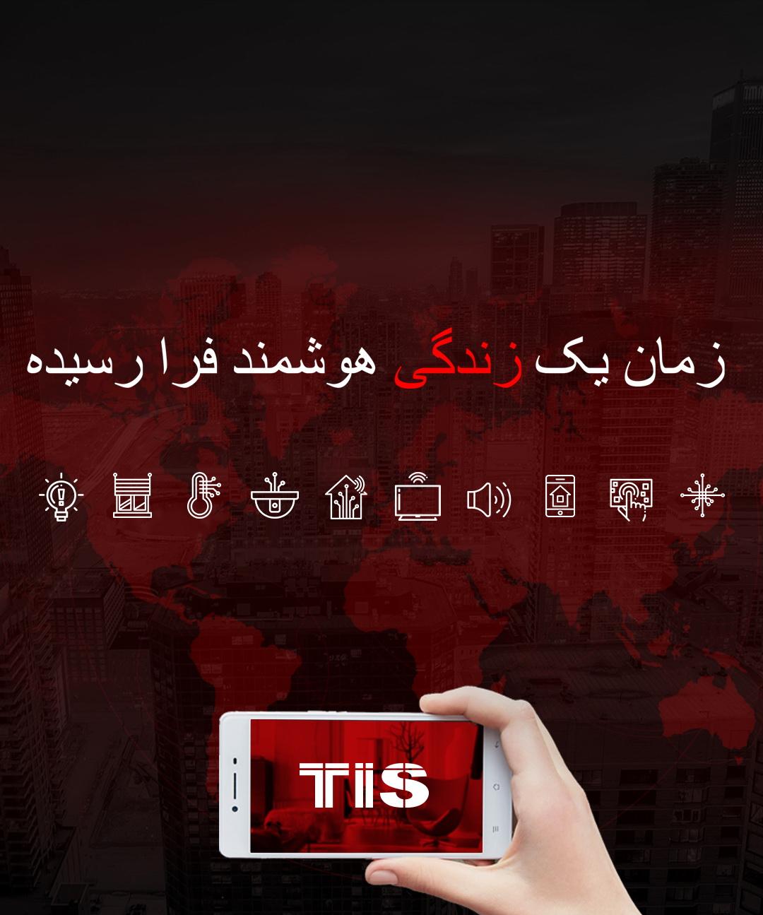 اپلیکیشنهای رایگان TIS – خانه خود را از هر جایی که هستید کنترل کنید.
