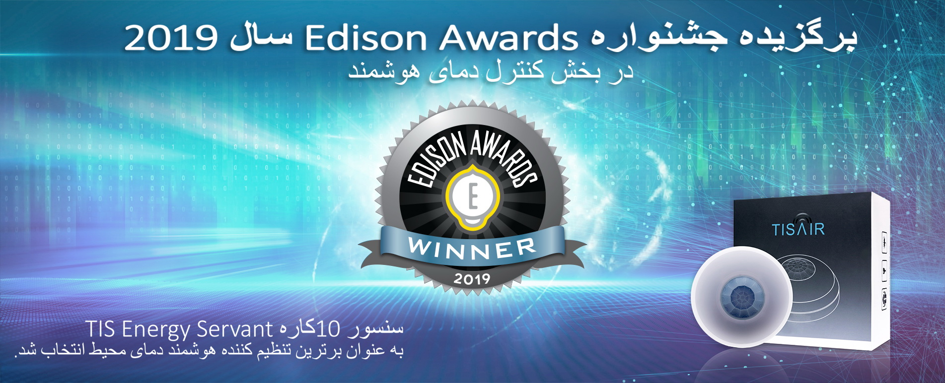 Edison Awards tech
