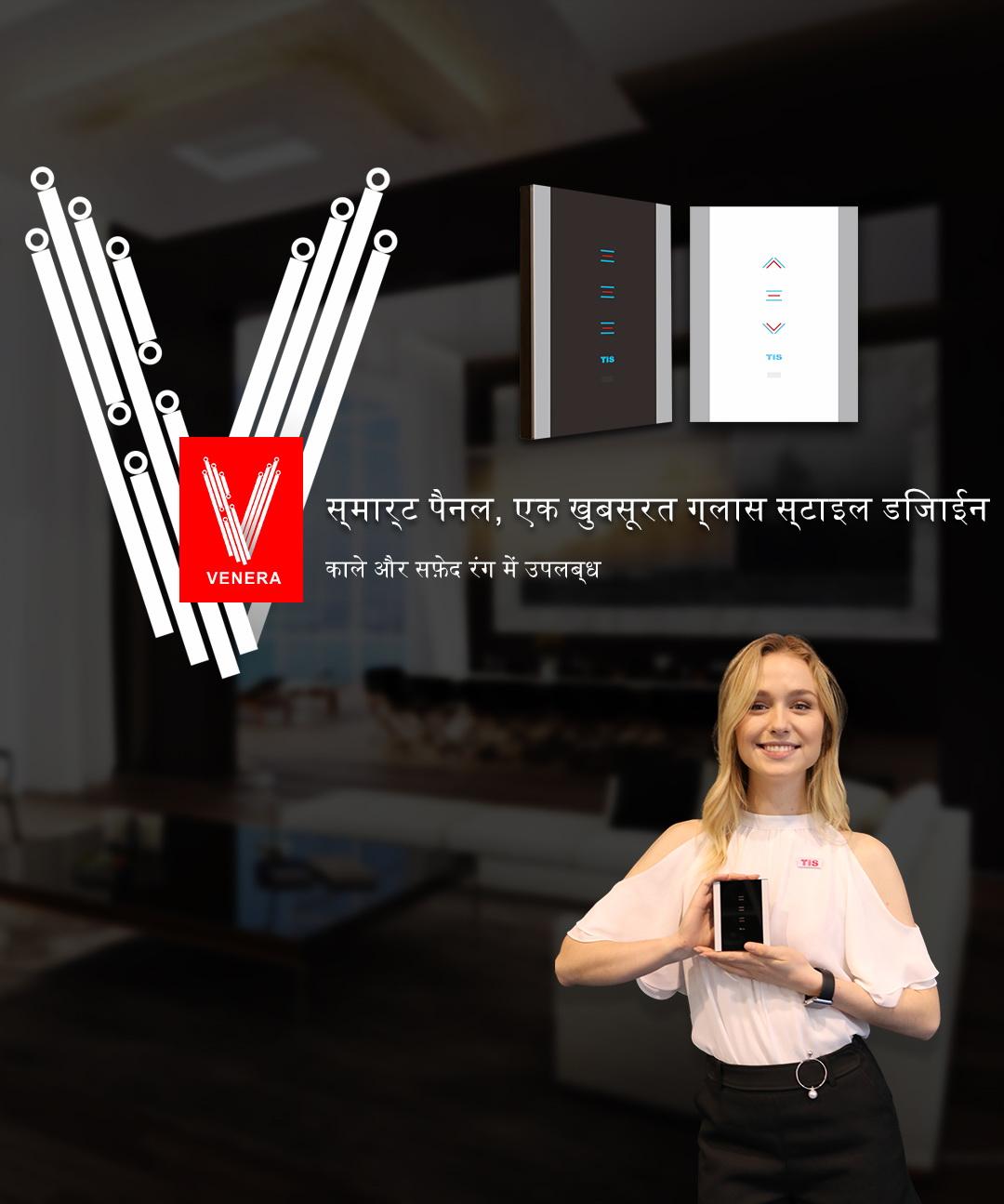 TIS टेक्नोलॉजी– Venera स्मार्ट वाईफाई लाइट्स स्विच