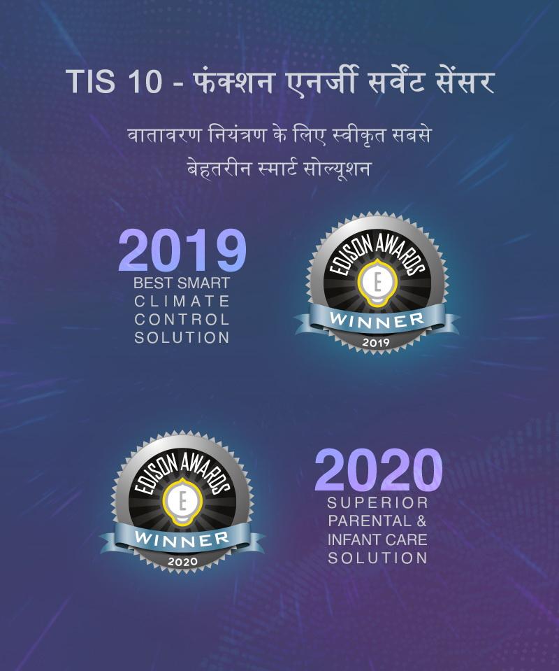 Edison Awards tech