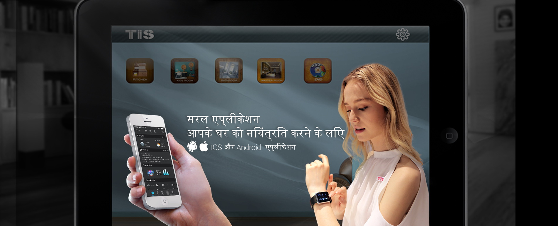 अपने स्मार्ट होम को नियंत्रित करें–TIS एप्पल वॉच एप्लीकेशन से