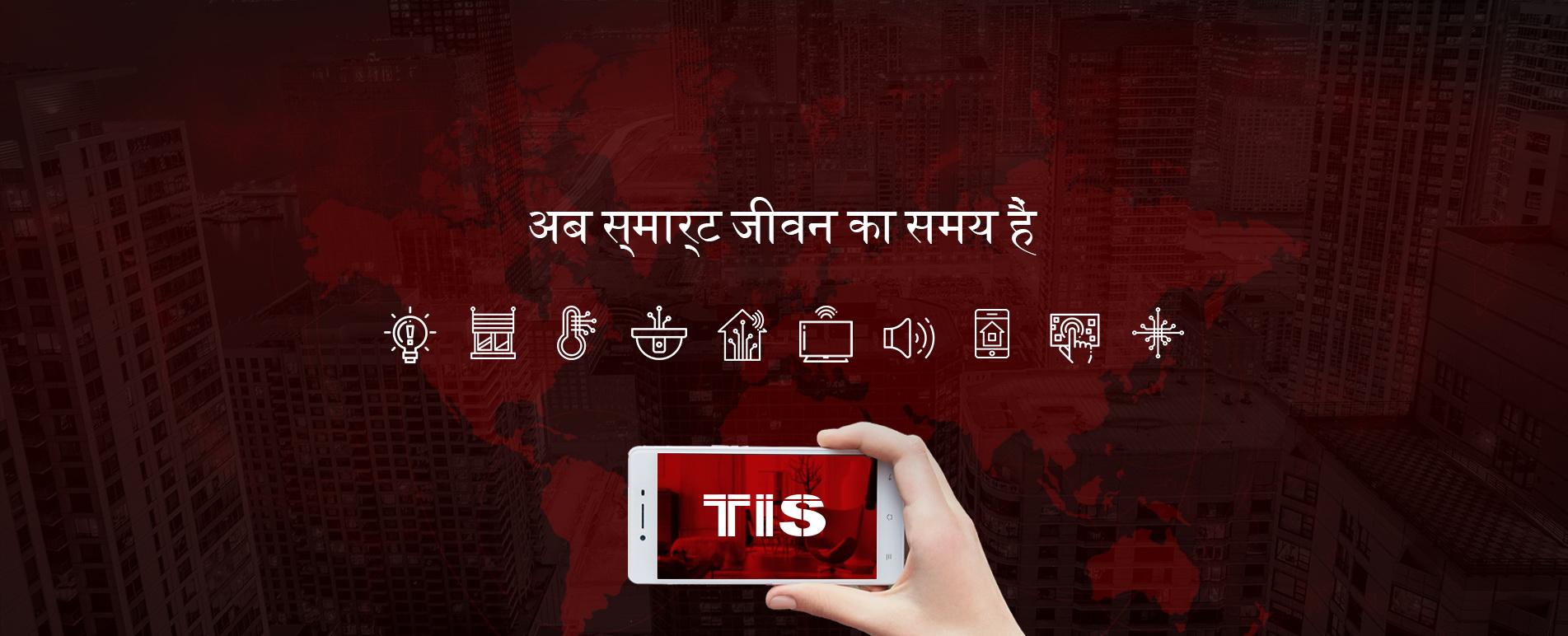 TIS स्मार्ट फ्री एप्स– अपने रूम को दूर से नियंत्रित करें