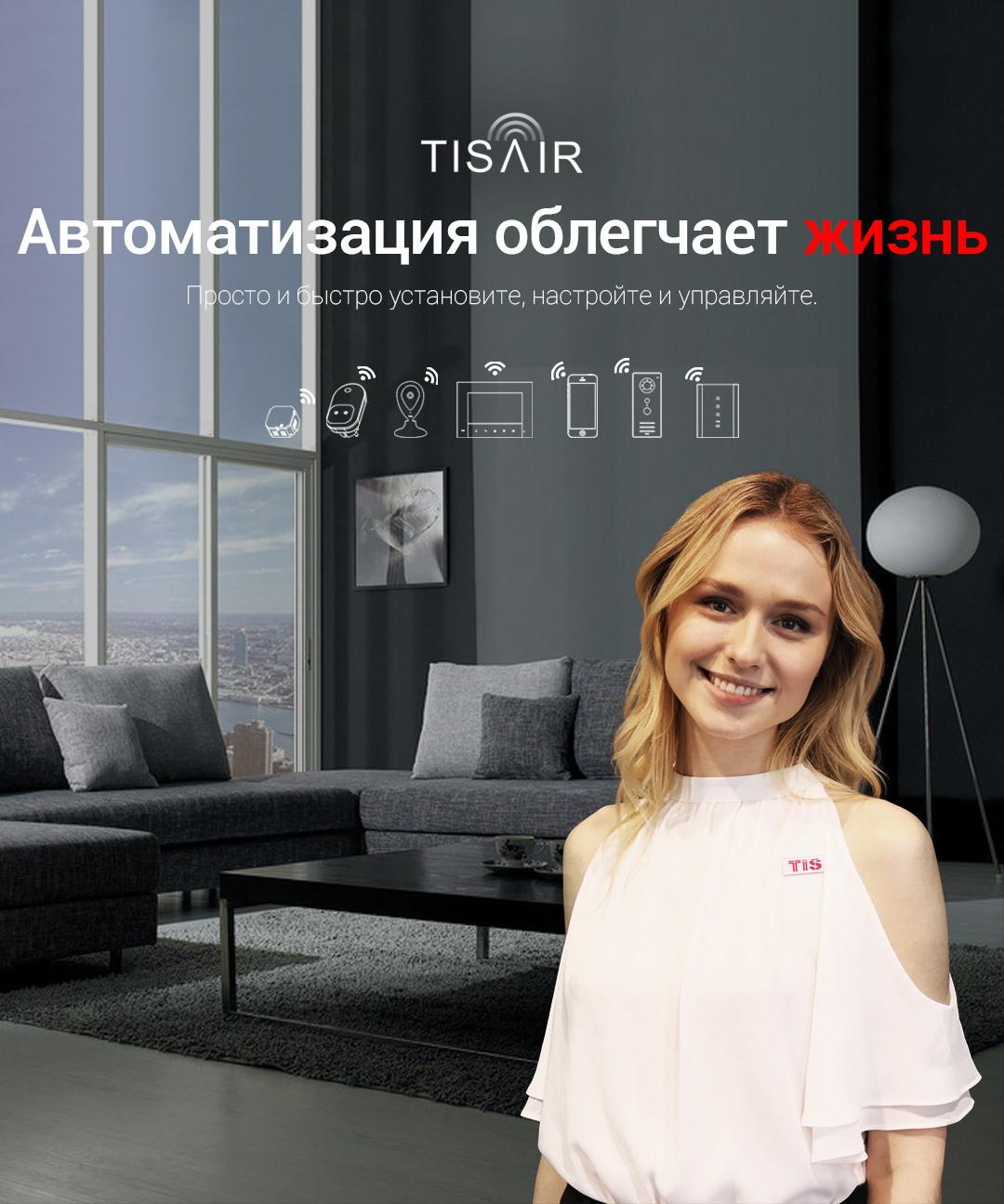 TIS AIR – автоматизация через WiFi стала проще