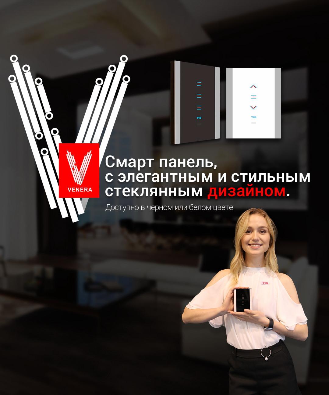 Технология TIS – умный WIFi выключатель света Venera Smart