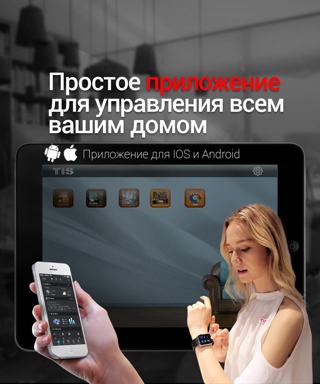 Управляйте своим умным домом с помощью приложения TIS Apple Watch