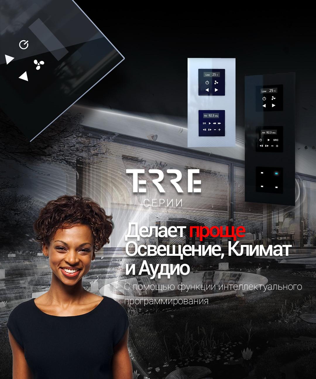 Серия TIS Terre, простое управление умной домашней автоматизацией